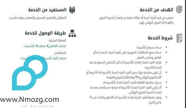 استعلام عن تاشيرة خروج وعودة برقم الاقامة موقع نموذج