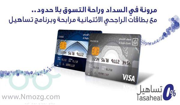 طريقة تجديد بطاقة الراجحي 2021 موقع نموذج